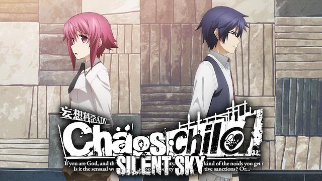 CHAOS;CHILD SILENT SKY/カオスチャイルド サイレントスカイ 動画