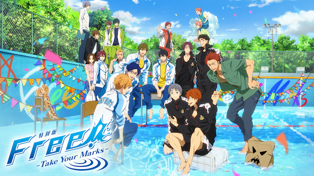 特別版 Free! -Take Your Marks-の動画 - Free!-Dive to the Future-