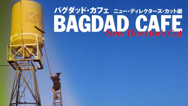 バグダッド・カフェ ニュー・ディレクターズ・カット版