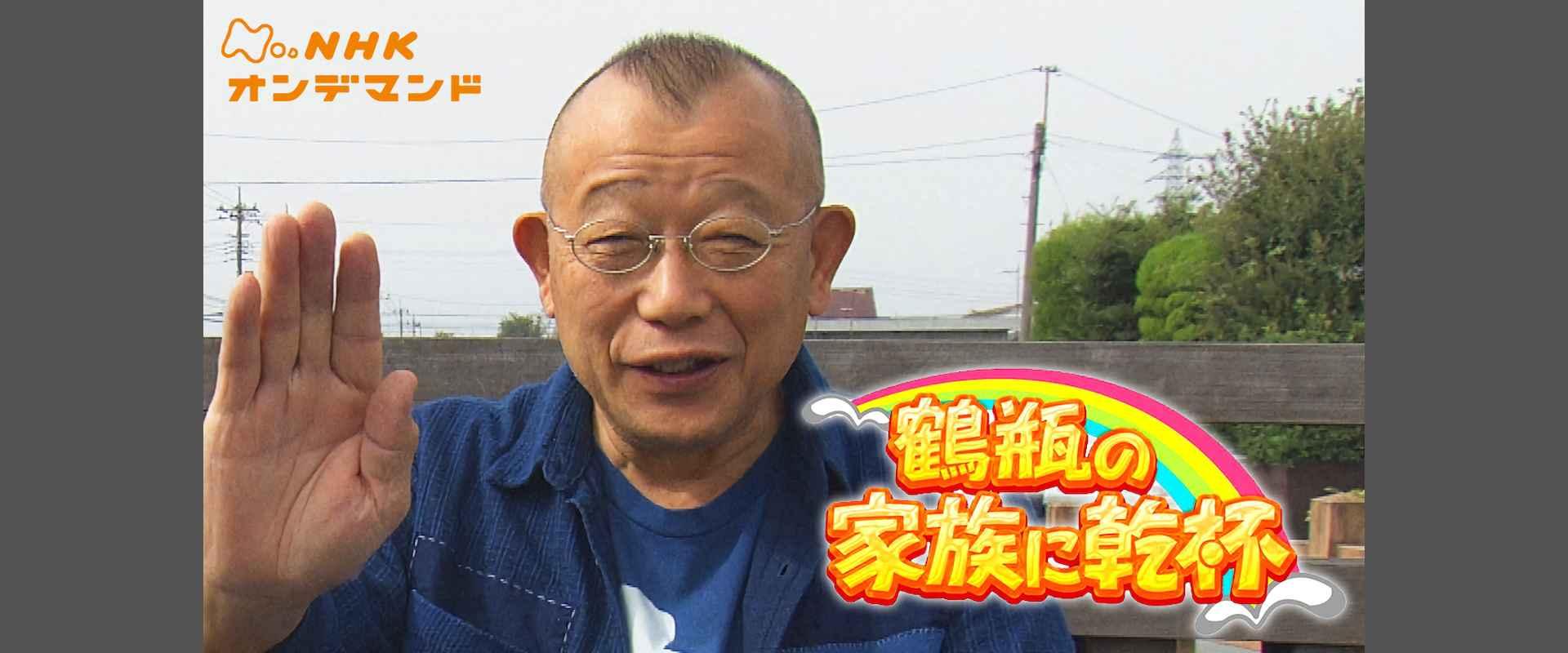 NHK鶴瓶 家族に乾杯(月曜 8時)ですが再放送はあ …