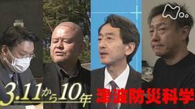 """3.11から10年 「命を救うための挑戦""""津波防災""""最前線」"""