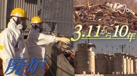 3.11から10年 「廃炉10年 現在地と未来への挑戦」