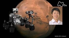 「NASAエンジニアに聞く 火星探査車パーシビアランスの挑戦」