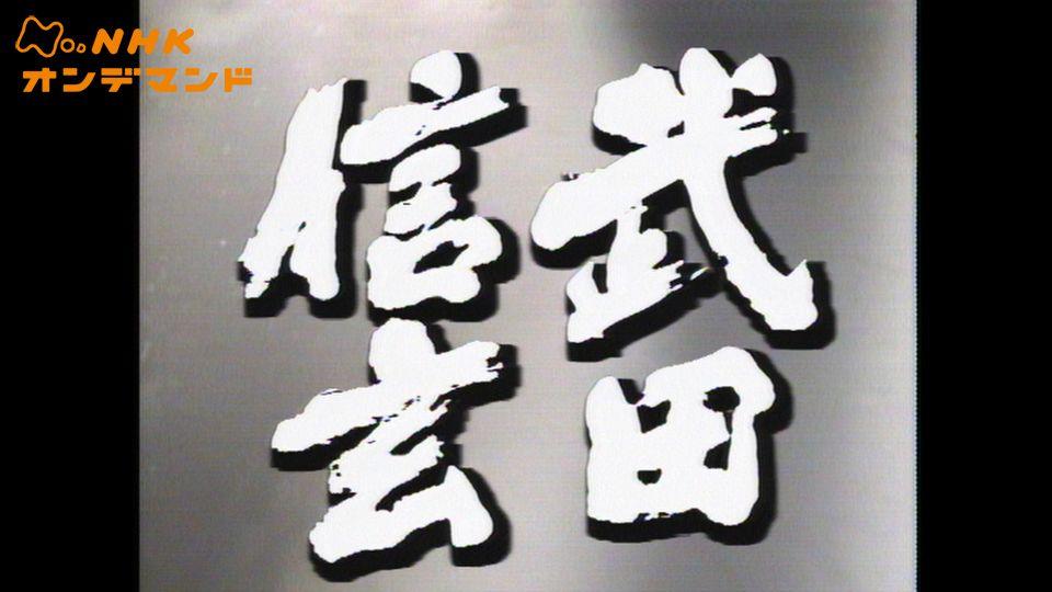 大河ドラマ 武田信玄