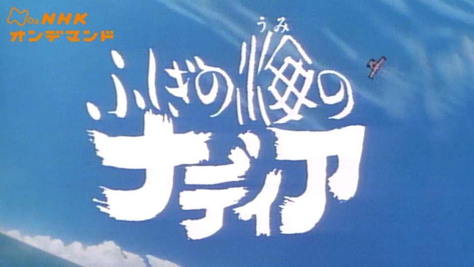 アニメ ふしぎの海のナディア【NHKオンデマンド】