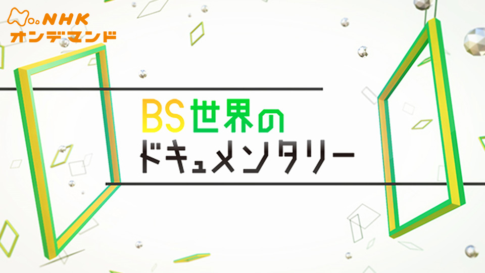 BS世界のドキュメンタリー