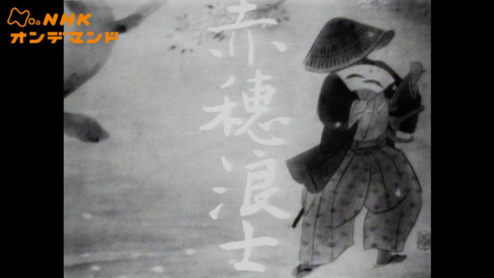 大河ドラマ 赤穂浪士