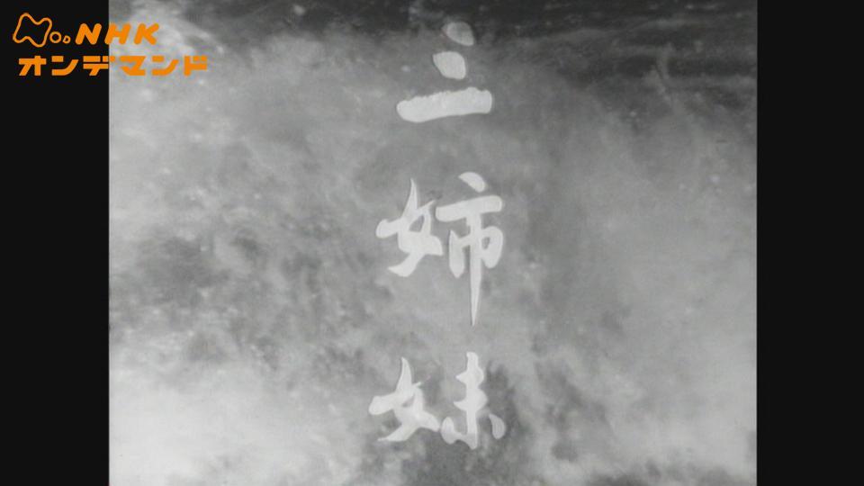 大河ドラマ 三姉妹