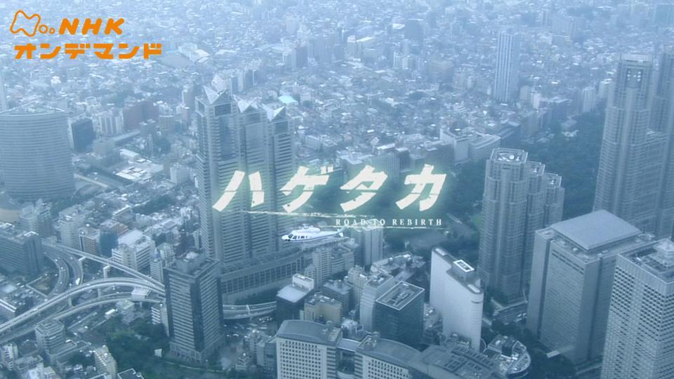 土曜ドラマ ハゲタカ