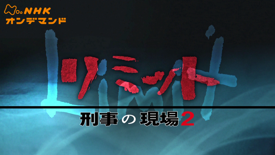 土曜ドラマ リミット刑事の現場2
