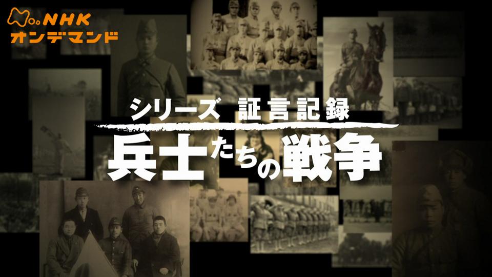 証言記録 兵士たちの戦争