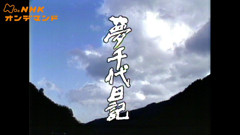 ドラマ人間模様 夢千代日記