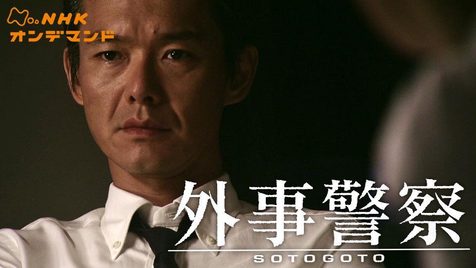 土曜ドラマ 外事警察