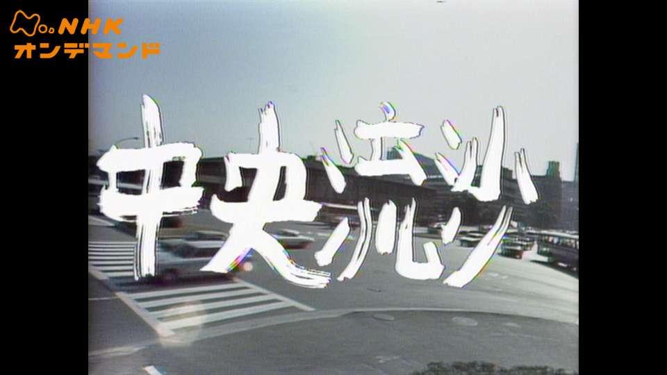 土曜ドラマ 中央流沙
