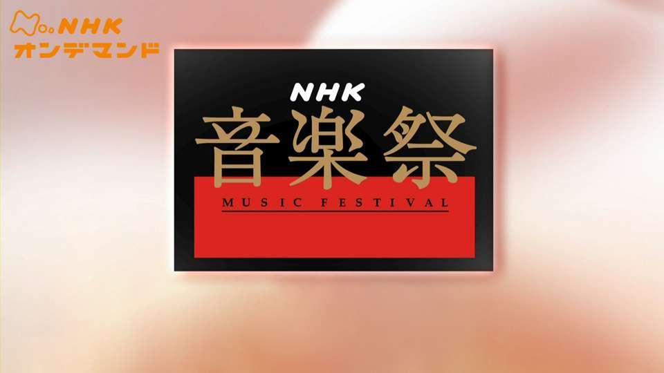 NHK音楽祭