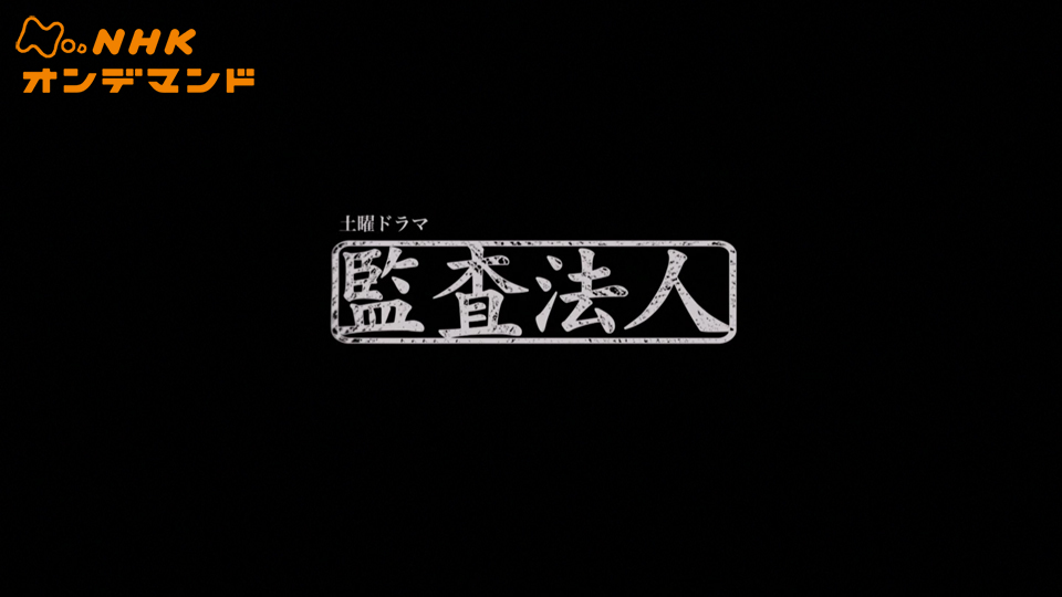 土曜ドラマ 監査法人