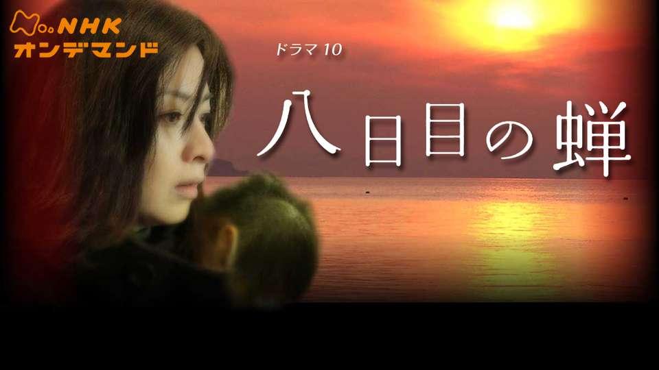 ドラマ10 八日目の蝉