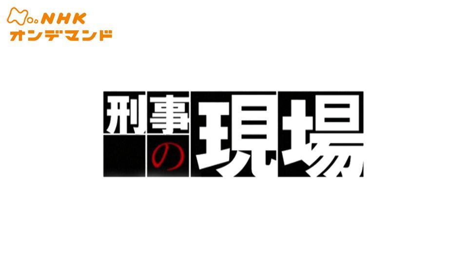 土曜ドラマ 刑事の現場