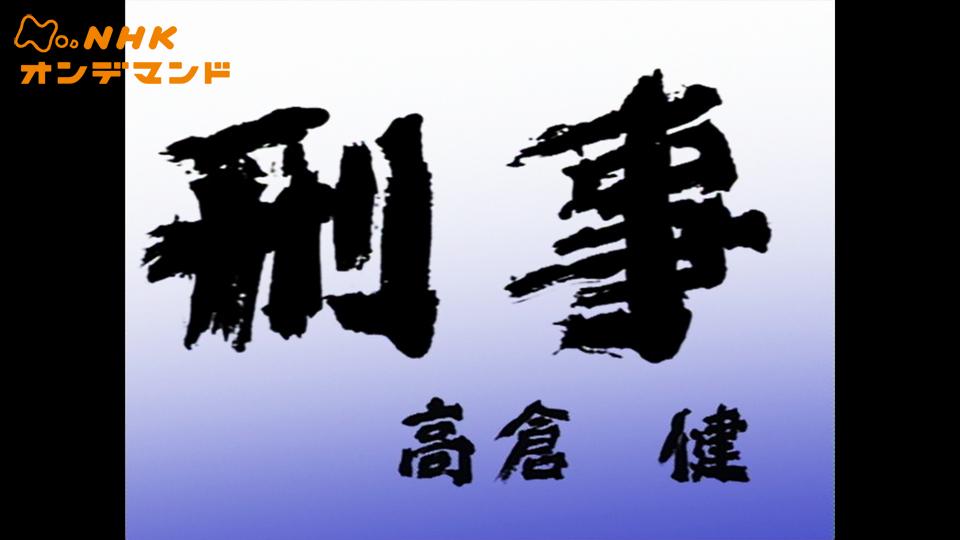 土曜ドラマ 刑事