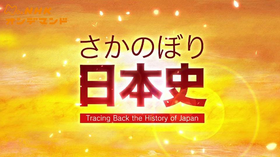 さかのぼり日本史