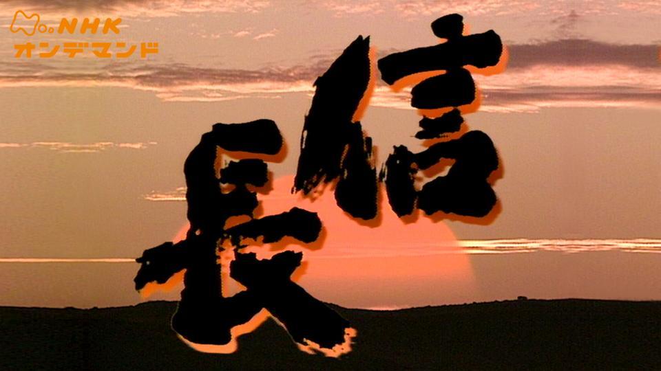 大河ドラマ 信長 KING OF ZIPANGU
