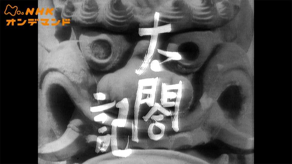 大河ドラマ 太閤記