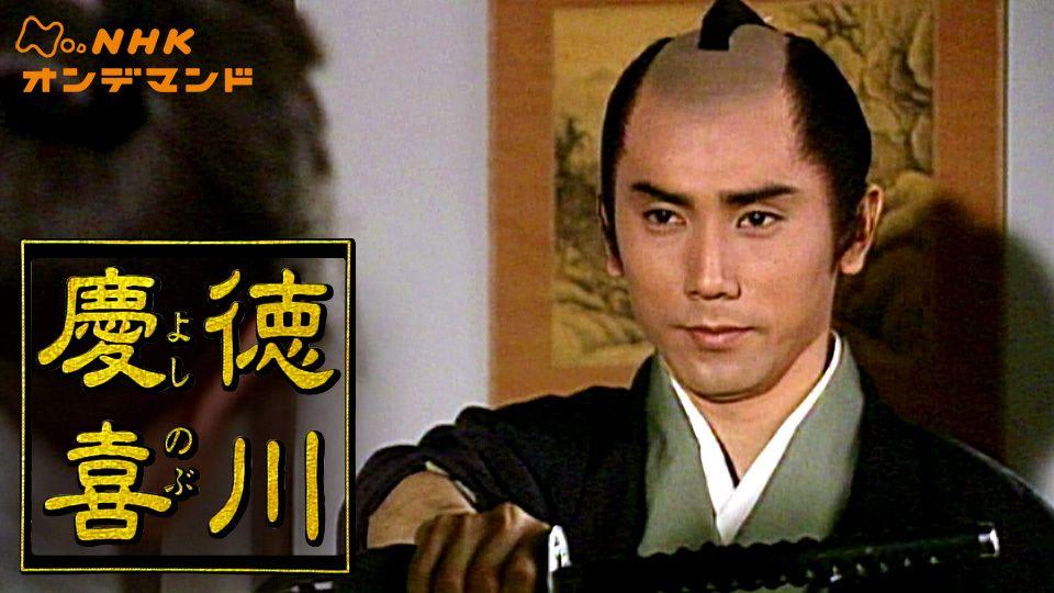 大河ドラマ 徳川慶喜
