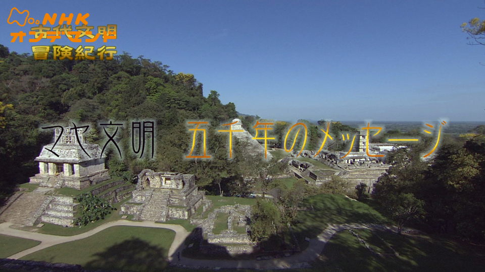 古代文明 冒険紀行 マヤ文明