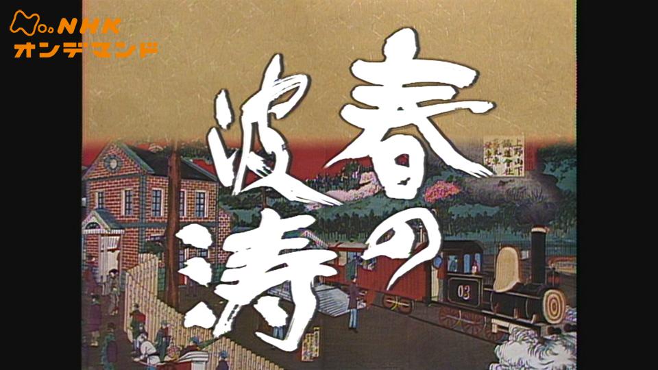 大河ドラマ 春の波濤 総集編