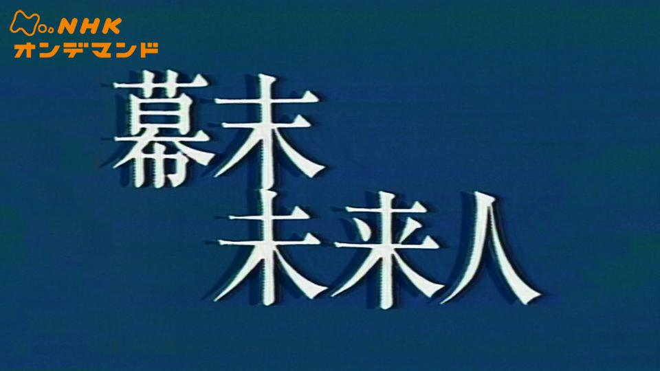 少年ドラマシリーズ 幕末未来人