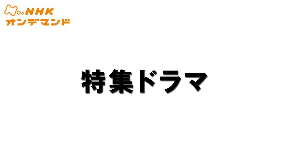特集ドラマ