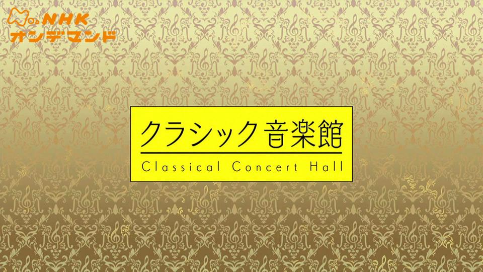 クラシック音楽館