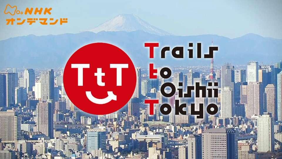 Trails to Oishi…