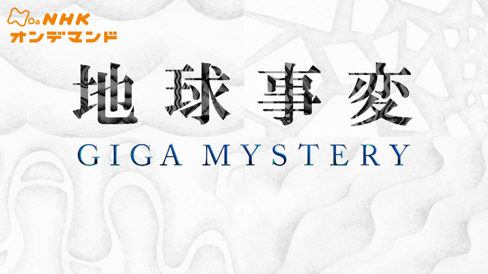 地球事変GIGA MYSTERY