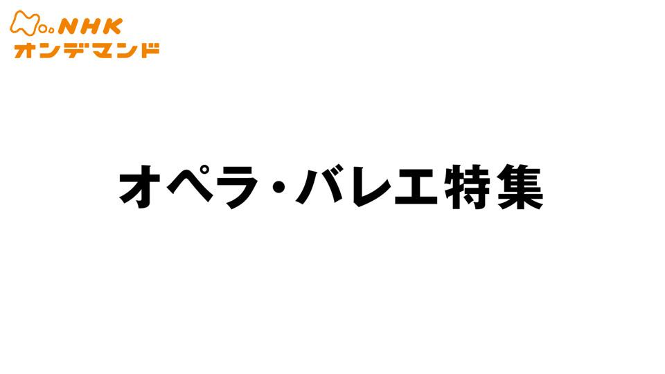 オペラ・バレエ特集