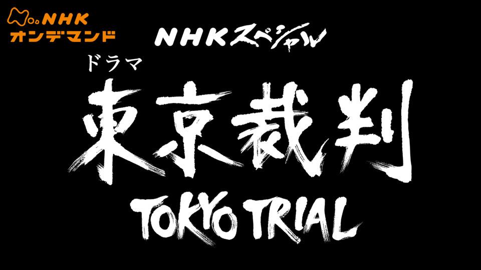 Nスペ ドラマ 東京裁判