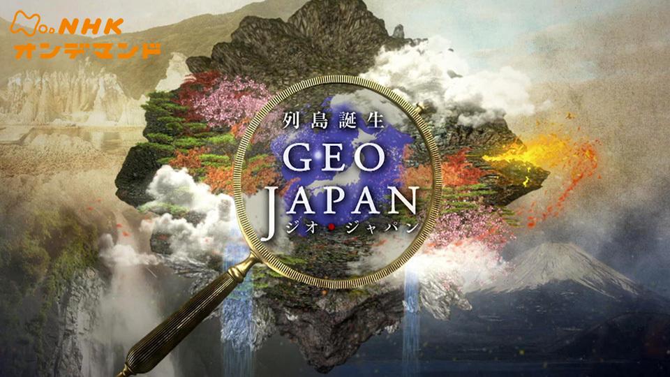 Nスペ 列島誕生 ジオ・ジャパン