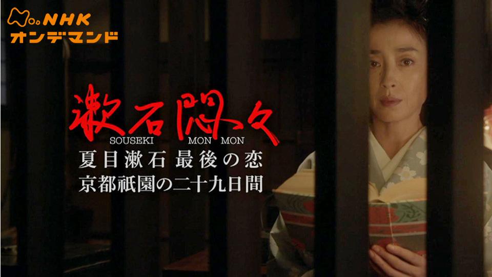 漱石悶々 夏目漱石最後の恋
