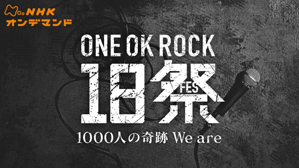 ONE OK ROCK 18祭…