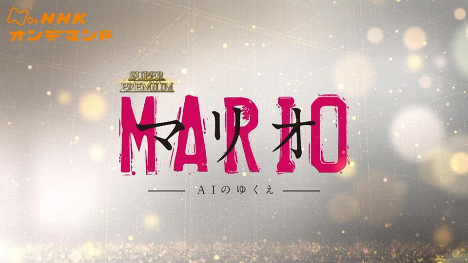 マリオ~AIのゆくえ~