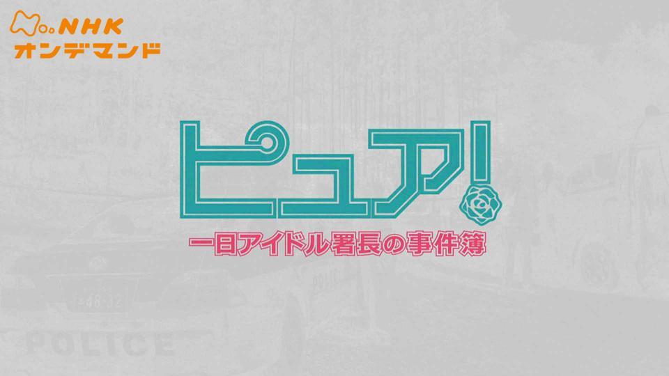 特集ドラマ ピュア!~一日アイドル署長の事件簿~