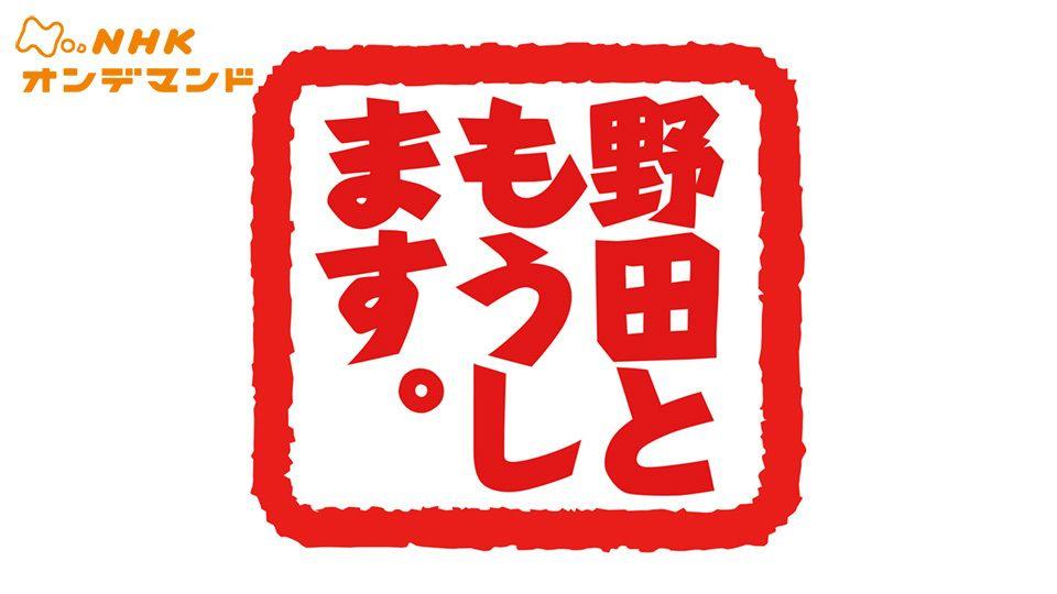 野田ともうします。 シーズン1