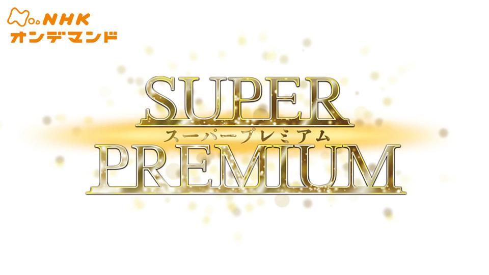 スーパープレミアム 京都異界中継