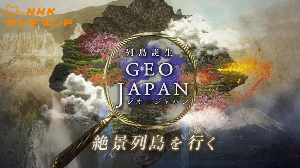 ジオ・ジャパン~絶景列島を行く