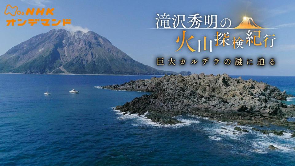 滝沢秀明の火山探検紀行