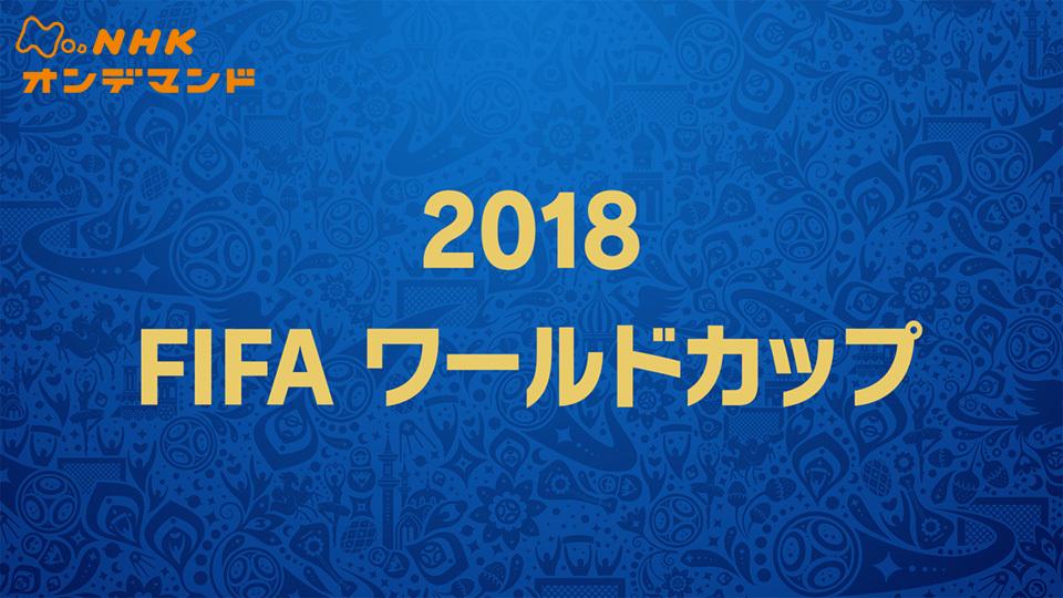 2018FIFAワールドカップ