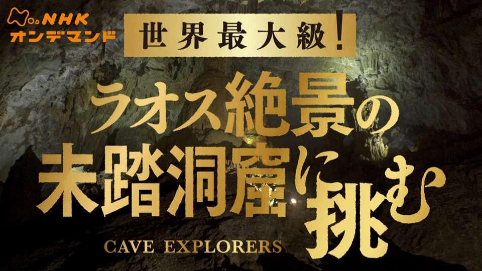 ラオス 絶景の未踏洞窟に挑む
