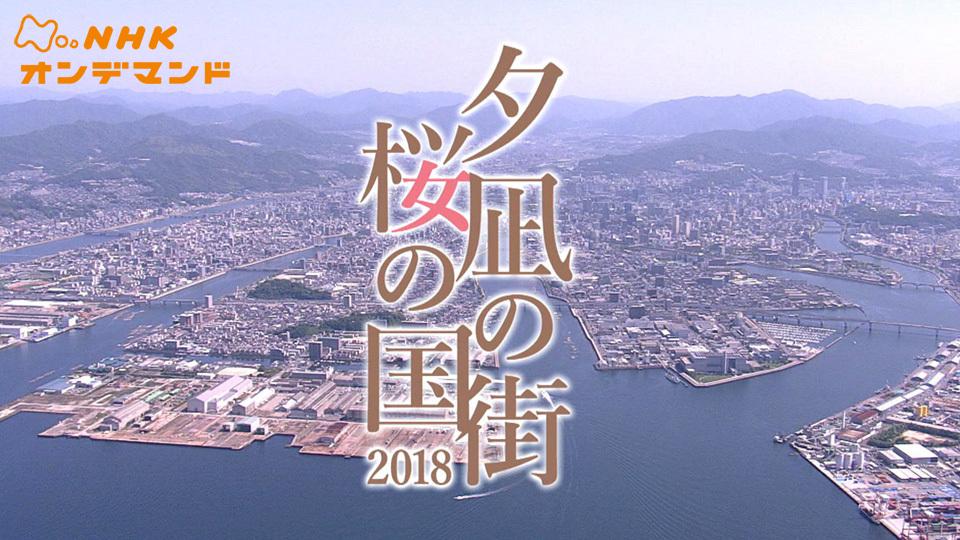 夕凪の街 桜の国2018