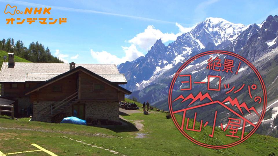 絶景!ヨーロッパの山小屋
