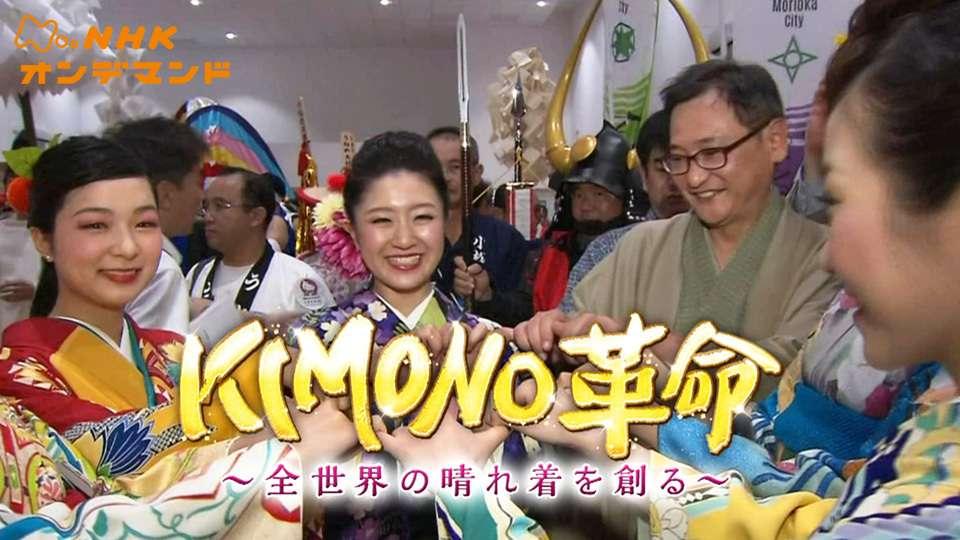 KIMONO革命